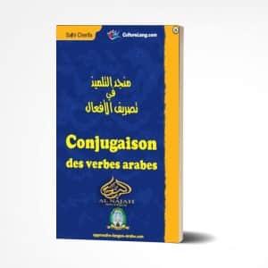 Conjugaison des verbes arabes - CultureLang